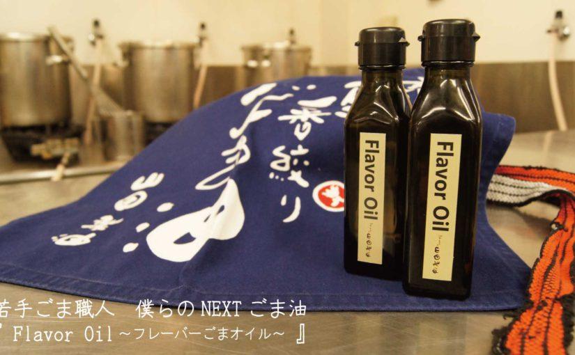 【ごまの5!】 Flavor oil(MAKUAKE限定)